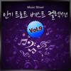 인기가요 베스트 컬렉션, Vol. 9 (Cover Album) - 뮤직스트릿
