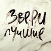 Лучшие - Zveri