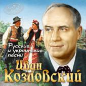 Русские и украинские песни