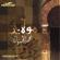 Saeron (Muatherat) - Mohammed Alhusayan