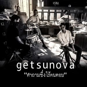Getsunova - คำถามซึ่งไร้คนตอบ