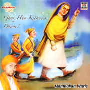 Ghar Hun Kitni Ku Doore - Manmohan Waris - Manmohan Waris