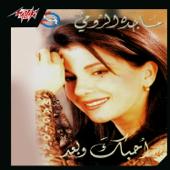 Yakol Any Emraaha - Magda El Romy