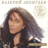 If You Go Away - Valeriy Leontiev
