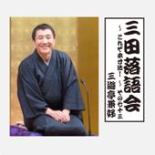 三田落語会~これぞ本寸法!~その73