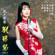 Evon Low - 劉珺兒靚人靚歌, Vol. 6 (修復版)