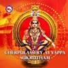 Cherpulassery Ayyappa Sukrutham