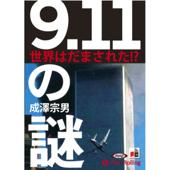 9.11の謎 世界はだまされた!?