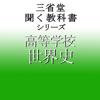 三省堂 世界史 - 三省堂