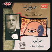 Am Ahmed - Omar Khairat - Omar Khairat