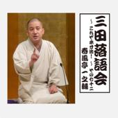 三田落語会~これぞ本寸法!~その72