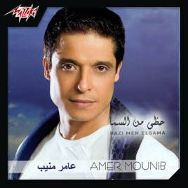 music amer mounib