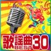 歌謡曲 BEST 30 ジャケット画像