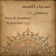 Duaa & Anasheed Ramadhan 2014 - Various Artists - Various Artists