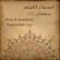 Allahoma Ejaal Ramadan Shahr Rahma - Sameer Al Bashiri