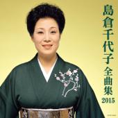 島倉千代子全曲集 2015