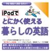 情報センター出版局:編 - iPodでとにかく使える暮らしの英語-学校・職場から病院・役所まで アートワーク