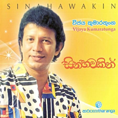 Sinahawakin - Vijaya Kumarathunga