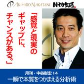 月刊・中谷彰宏14「感覚と現実のギャップに、チャンスがある。」―― 一瞬で本質をつかまえる分析術