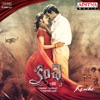 Kanche (Original Motion Picture Soundtrack) - EP