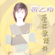 愛你無條件 - Huang Yeeling