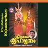 Sree Muthappa Kripamrutham
