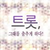 트롯, 그대를 춤추게 하다! - Various Artists