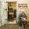 ממעמקים - The Idan Raichel Project