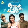 Kadhal Solla Aasai (Original Motion Picture Soundtrack) - EP