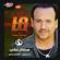 Ya Habiby - Hesham Abbas