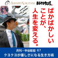 月刊・中谷彰宏67「ばかばかしいことが、人生を変える。」――クヨクヨが優しさになる生き方術