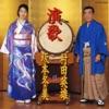 Enka Hideo Murata vs. Fuyumi Sakamoto ジャケット写真