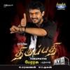 Tirupathi (Original Motion Picture Soundtrack) - EP