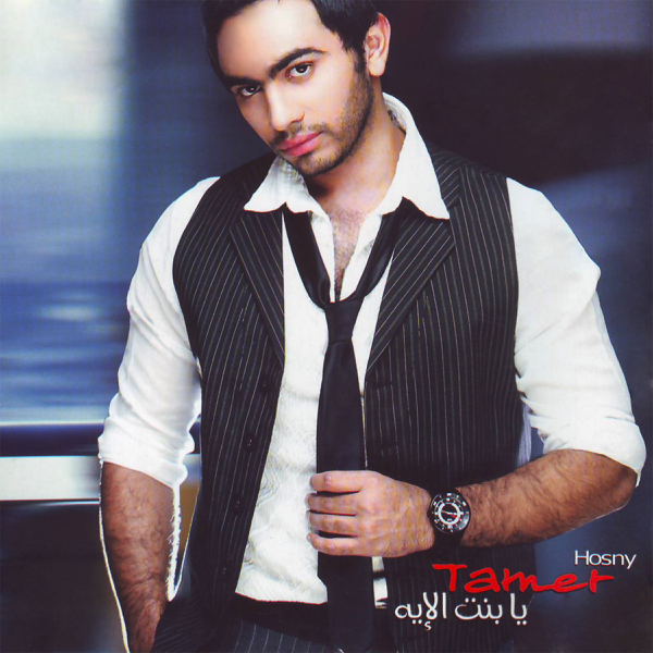 tamer hosny ya bent el eih mp3