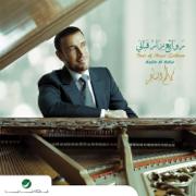 Hal Endak Shak - Kadim Al Sahir - Kadim Al Sahir