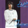 Safirat Al Arab - Fairouz
