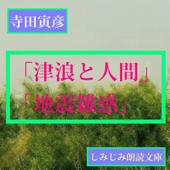 寺田寅彦「津浪と人間」「地震雑感」「天災と国防」他4編