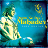 Devon Ke Dev Mahadev Shiv Bhajan - Various Artists