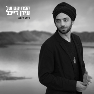 The Idan Raichel Project - Reva Le'Shesh