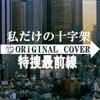 Watashi Dakeno Jyuujika - Single ジャケット写真