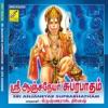 Sri Anjaneyar Suprabhatham Sri Jaya Hanuman