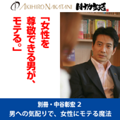 別冊・中谷彰宏2「女性を尊敬できる男が、モテる。」――男への気配りで、女性にモテる魔法