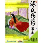 源氏物語(二) 帚木