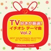 Best Soundtrack Selected By Tv Lovers, Vol. 2 ジャケット写真