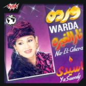 Nar El Ghera - Warda - Warda