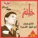 El Hawa Hawaya - Abdel Halim Hafez