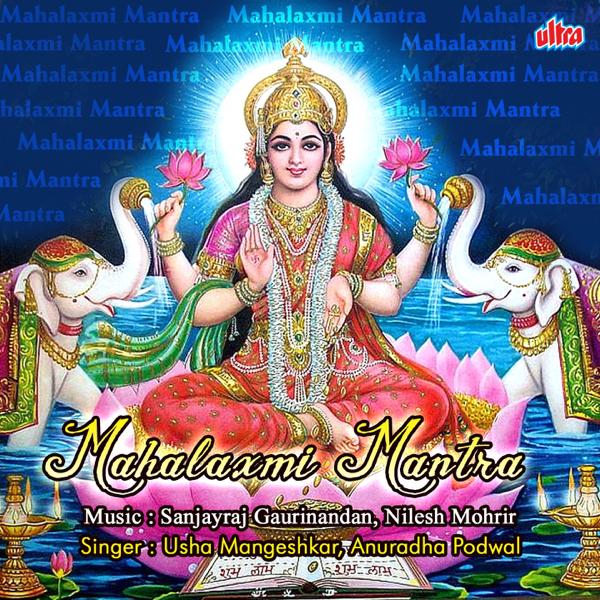 Mahalaxmi Mantra by Usha Mangeshkar & Anuradha Paudwal