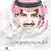 انتي اجمل - Khaled Abdul Rahman mp3