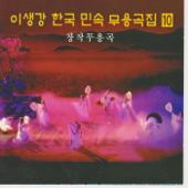 한국 민속 무용곡 10집