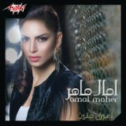 Rayeh Beya Feen - Amal Maher - Amal Maher